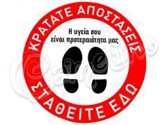 ΑΥΤΟΚΟΛΛΗΤΟ ΔΑΠΕΔΟΥ STAND HERE 20 ΕΚ