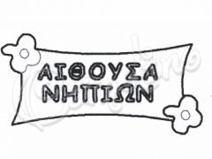 ΕΠΙΓΡΑΦΗ ΑΙΘΟΥΣΑ ΝΗΠΙΩΝ