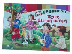 ΒΙΒΛΙΟ 55 ΤΡΟΠΟΙ ΝΑ ΕΧΕΙΣ ΘΕΤΙΚΗ ΣΚΕΨΗ