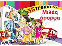 ΒΙΒΛΙΟ 55 ΤΡΟΠΟΙ ΝΑ ΜΙΛΑΣ ΟΜΟΡΦΑ