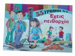 ΒΙΒΛΙΟ 55 ΤΡΟΠΟΙ ΝΑ ΕΧΕΙΣ ΠΕΙΘΑΡΧΙΑ