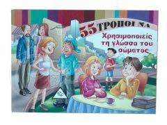 ΒΙΒΛΙΟ 55 ΤΡΟΠΟΙ ΝΑ ΧΡΗΣΙΜΟΠΟΙΕΙΣ ΤΗ ΓΛΩΣΣΑ ΤΟΥ ΣΩΜΑΤΟΣ