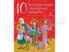 ΒΙΒΛΙΟ 10 ΧΡΙΣΤΟΥΓΕΝΝΙΑΤΙΚΑ ΠΑΡΑΔΟΣΙΑΚΑ ΠΑΡΑΜΥΘΙΑ