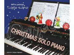CD CHRISTMAS SOLO PIANO
