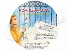 CD Η 17η ΝΟΕΜΒΡΗ 1973 ΣΤΑ ΣΧΟΛΕΙΑ ΤΗΣ ΠΑΤΡΙΔΑΣ ΜΑΣ