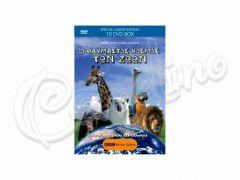 DVD Ο ΘΑΥΜΑΣΤΟΣ ΚΟΣΜΟΣ ΤΩΝ ΖΩΩΝ (10 DVD)