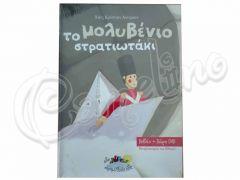 DVD ΤΟ ΜΟΛΥΒΕΝΙΟ ΣΤΡΑΤΙΩΤΑΚΗ (1DVD)