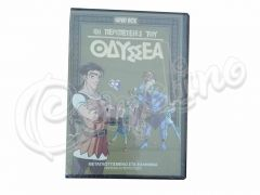 DVD ΟΙ ΠΕΡΙΠΕΤΕΙΕΣ ΤΟΥ ΟΔΥΣΣΕΑ (4DVD)