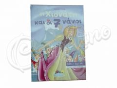 DVD Η ΧΙΟΝΑΤΗ ΚΑΙ ΟΙ ΕΠΤΑ ΝΑΝΟΙ (1DVD)