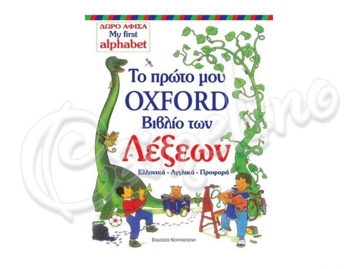 ΤΟ ΠΡΩΤΟ ΜΟΥ OXFORD ΒΙΒΛΙΟΤΩΝ ΛΕΞΕΩΝ